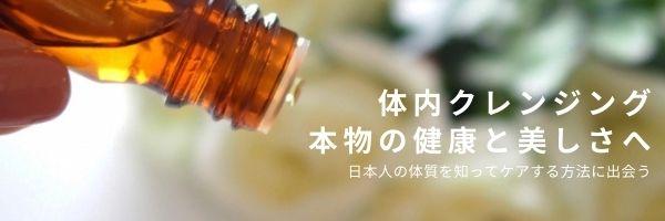 日本人の体質を知って60種類上のアロマを使い季節のお手入れと食生活を知るサロン